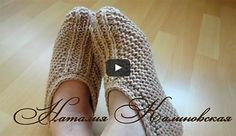 zapatillas Natalia Kalinovskaya. Tutorial de vídeo