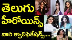 Telugu Heroines Educational Qualifications | Tollywood Updates | Media P...