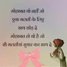 Hindi Quotes Images, Love Quotes In Hindi, Motivational Quotes In Hindi, True Love Quotes, True Feelings Quotes, Reality Quotes, Attitude Quotes, Married Life Quotes, Believe In Yourself Quotes