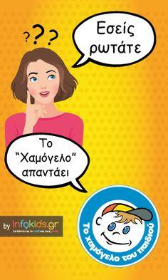 Το παιδί σας κάνει λάθη στην ορθογραφία; Αυτή είναι η άσκηση που θα το βοηθήσει να βελτιώσει τα λάθη του | Infokids.gr Sweet, Candy