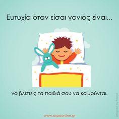 Ευτυχία όταν είσαι γονιός είναι… #γονείς #παιδιά #ευτυχία #aspaonline