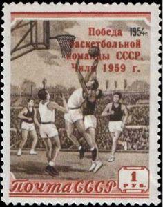 Победа баскетбольной команды СССР на первенстве мира в Чили. 1959г. С надпечаткой.