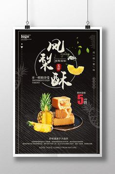 Small Fresh Chinese Style Taiwan Pineapple Crispy Food with Hand Wrapping Background Food Template, Templates, Chinese Style, Taiwan, Wrapping, Pineapple, Promotion, Wraps, Fresh
