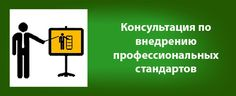 Консультация по внедрению профессиональных стандартов от HR-ПРАКТИКА http://hr-praktika.ru/po-napravleniyam/kadrovoe-deloproizvodstvo/konsultatsiya-po-vnedreniju-profstandartov/