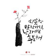 #31따뜻한 말한마디, 난 그거면 충분해 아름다운 손글씨 캘리그라피, 글꼴, 사랑글귀, 예쁜글귀, 작품이미... K Calligraphy, Calligraphy Flowers, Text Quotes, Wise Quotes, Good Vibes Quotes, Bamboo Art, Overlays Picsart, Best Comments, Word Design