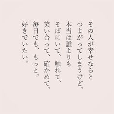 Positive Words, Love Poems, Mindfulness, Positivity, Messages, Happy, Quotes, Life, Japanese Quotes