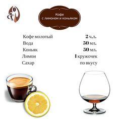 Ребят, ну очень #холодно на улице, хорошо хоть в квартирах отопление дали. Сегодня по такому случаю суровый горячий #рецепт кофе с коньяком. В оригинале там был еще и #ром, но мы подумали, что это будет уже не кофе с алкоголем, а #алкоголь с кофе, поэтому оставили только коньяк, но вы можете добавить любой из напитков по вкусу.  Итак,  1. Варим крепкий #кофе (эспрессо или турка) 2. Добавляем #сахар по вкусу. 3. Вливаем #коньяк. 4. Надрезаем дольку лимона и надеваем на край чашки. Пить этот…