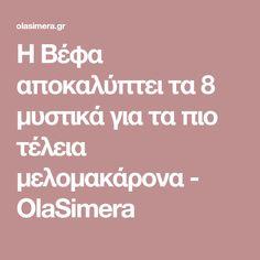 Η Βέφα αποκαλύπτει τα 8 μυστικά για τα πιο τέλεια μελομακάρονα - OlaSimera