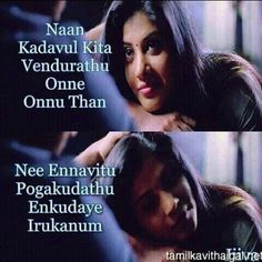 tamil kavithai photos