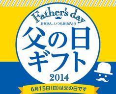 九州のJリーグを応援するスポンサーさまの「父の日」ギフトまとめ