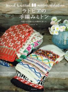 Hand Knit Mittens of Latvia - Japanese Knitting Pattern Book for Women - Winter Warm Outfit - Latvian Traditional Motif - B1343