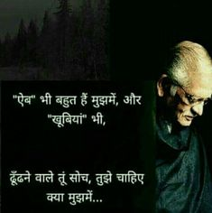 new attitude quotes pictures collection - Life is Won for Flying (wonfy) Hindi Quotes Images, Shyari Quotes, Hindi Words, Hindi Quotes On Life, People Quotes, True Quotes, Poetry Hindi, Hindi Qoutes, Epic Quotes