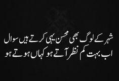 Imam Ali Quotes, Urdu Quotes, Poetry Quotes, Wisdom Quotes, Best Urdu Poetry Images, Love Poetry Urdu, My Poetry, Mohsin Naqvi Poetry, John Elia Poetry