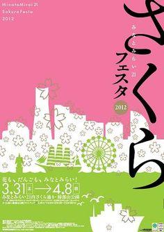 さくらフェスタ2012 「春うらら♪さくらそぞろ歩き」のお知らせ : 横浜市西区ホームページ