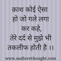 Very Sad Images in Hindi - Sad Love Thoughts Sad Life Quotes, Friendship Quotes In Hindi, Hindi Quotes On Life, Hurt Quotes, Reality Quotes, Qoutes, Quotes In Hindi Attitude, Respect Quotes, Thoughts In Hindi