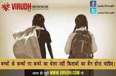 Stop child labor if we want to save future.......raise your voice against it and be a part of change with www.virudh.com