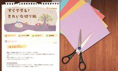子どもでもできる!簡単かわいい『切り絵』『切り紙』図案&型紙無料ダウンロードサイト | MimiLy