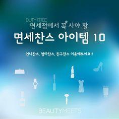 click below to see details: http://www.beautymeets.com/posts/top-10-must-buy-in-duty-free-shop #dutyfreeshop #mustbuy