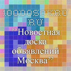 "100dosokru.ru - ""Новостная доска объявлений Москва"""