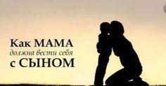 Как маме воспитывать сына?