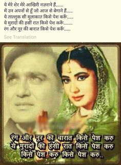 Old Bollywood Songs, Evergreen Songs, Poetry Hindi, Film Song, Hindi Movies, Romantic Quotes, People Quotes, Hindi Quotes, Beautiful Actresses