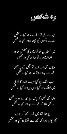 Parhta tha main namaz samajh kar use Phr yun hua k mujhe qaza ho gya wo shakhs Love Poetry Images, Poetry Pic, Love Romantic Poetry, Sufi Poetry, Best Urdu Poetry Images, Poetry Quotes In Urdu, Love Poetry Urdu, Feelings Words, Poetry Feelings