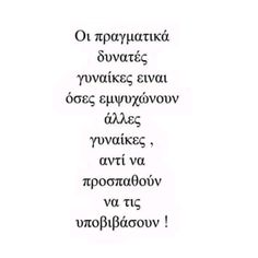 Greek Quotes, Just Love, Pisces, Life Quotes, Poetry, Thoughts, Motivation, Math, Smile