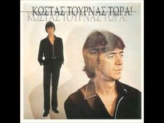 ΚΩΣΤΑΣ ΤΟΥΡΝΑΣ - Δεν Μετανιώνω - YouTube Youtube, Songs, Music, September, Greek, Musica, Musik, Muziek, Song Books