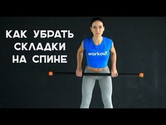 Как убрать жир со спины - 8 упражнений. - YouTube