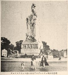 """Independence Monument of Argentina, Buenos Aires City"", Juvenile Encyclopedia, 1932 Vol. 14 World Geography 兒童百科大辭典 第十四巻 地理篇(三) 玉川學園出版部 昭和七年"