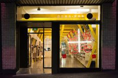 Hugg Store, Melbourne Australia - Tandem Studio (www.nikkiweedon.com)