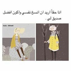 Love Quotes Photos, Love Smile Quotes, Quran Quotes Love, Funny Arabic Quotes, Photo Quotes, Mood Quotes, Quotes For Book Lovers, Life Quotes To Live By, Positive Words
