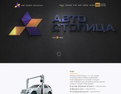 "Check out new work on my @Behance portfolio: ""АвтоСТОлица"" http://be.net/gallery/58750275/avtostolica"