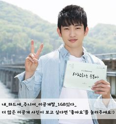 GOT7's Jr. will appear in My Love Eun Dong on DramaFever!