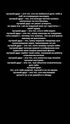 Было-было, да прошло( Value Quotes, Text Quotes, Words Quotes, Sayings, Russian Quotes, Aesthetic Words, Relationship Goals Pictures, Text Pictures, Some Quotes