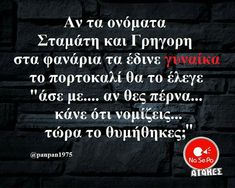 Funny Greek, English Quotes, True Words, Haha, Funny Quotes, Humor, Sayings, Funny Things, Humour