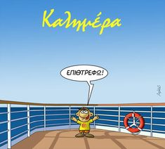 Funny Cartoons, Just For Fun, Laugh Out Loud, Jokes, Movie Posters, Life Coaching, Kai, Greece, Funny Stuff