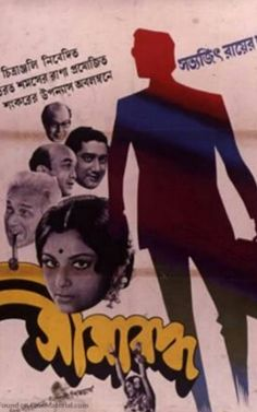 Seemabadha  novel was written by Shankar pen name of Mani Shankar Mukherjee