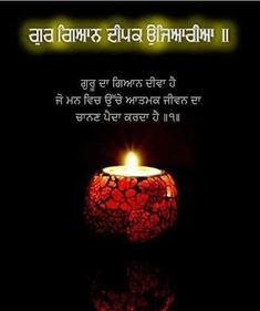 Sikh Quotes, Gurbani Quotes, Holy Quotes, Guru Granth Sahib Quotes, Sri Guru Granth Sahib, Baba Deep Singh Ji, Diwali Quotes, Guru Gobind Singh, Diwali Greetings