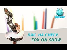 fox on snow polymer clay tutorial   лис на снегу из полимерной глины - YouTube