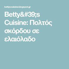 Betty's Cuisine: Πολτός σκόρδου σε ελαιόλαδο