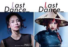 画像: 1/15【「一度さよなら」渋谷パルコが休業前最後の広告公開 第一弾に中谷美紀&エリイを起用】