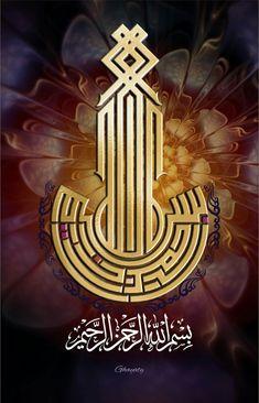 Kaligrafi Arabic Decor, Islamic Decor, Arabic Art, Arabic Calligraphy Design, Islamic Calligraphy, Islamic Art Pattern, Pattern Art, Holographic Wallpapers, Arabesque
