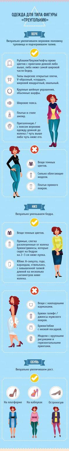 Как подчеркнуть достоинства и скрыть недостатки с помощью одежды http://beauty-harmony.ru/wppage/byt-stilnoj-prosto/
