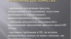 База данных для охранных организаций  Презентация