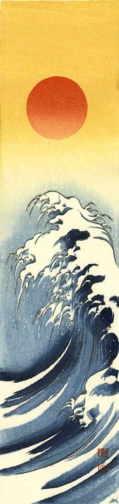 """Sun and Wave"" by SHODA, Koho (1870-1946), ca 1920-30"