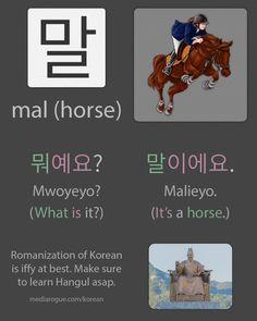말 (mal) is the Korean word for horse. It's a nice basic word for learning Korean and building up vocabulary. Included is a photo of Sejong the Great. Korean Verbs, Korean Phrases, Learning Languages Tips, Foreign Languages, Learn Korean Online, Learn Hangul, Korean Alphabet, Korean Lessons, Korean Language Learning