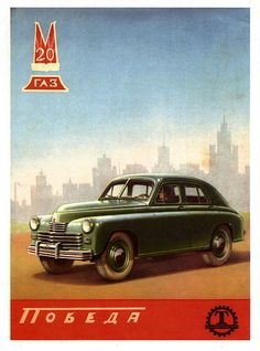 The GAZ M20 Pobeda conquers the automotive world! | by paul.malon