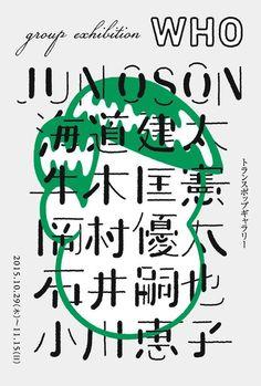 日本海报速递(六二)| Japanese Poster Express Vol.62 - AD518.com - 最设计