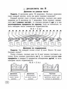 135311118_Uzorova_OV_Nefedova_EA_Buystro_uchim_tablicu_umnozheniya38.jpg (531×700)